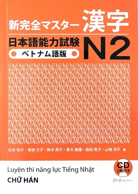 Lifestyle designSách Luyện Thi N2 Shinkanzen Master Hán Tự (Kanji – Có Tiếng Việt)