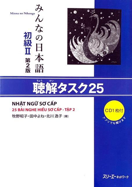 Lifestyle designMinna no Nihongo Sơ Cấp 2 Bản Mới – Choukai Tasuku 25 (25 Bài Nghe Hiểu – Có Tiếng Việt)