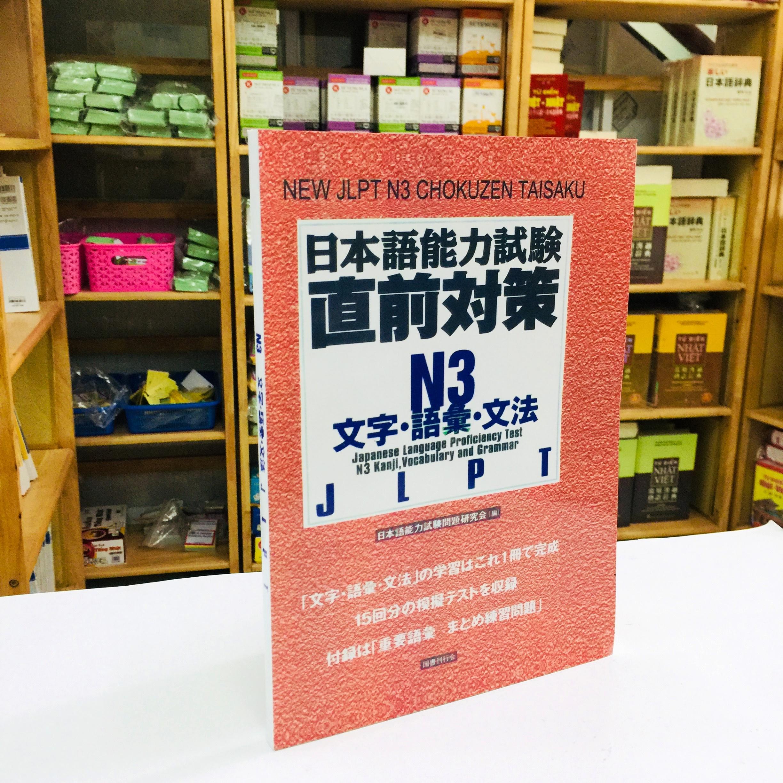 Sách Luyện Thi N3 JLPT Choukuzen Taisaku N3 Moji Goi Bunpou (Đề Hán Tự Từ Vựng Ngữ Pháp)
