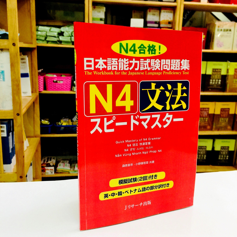 Sách Luyện Thi N4 Supido Masuta Ngữ Pháp Bunpou (Có Tiếng Việt)