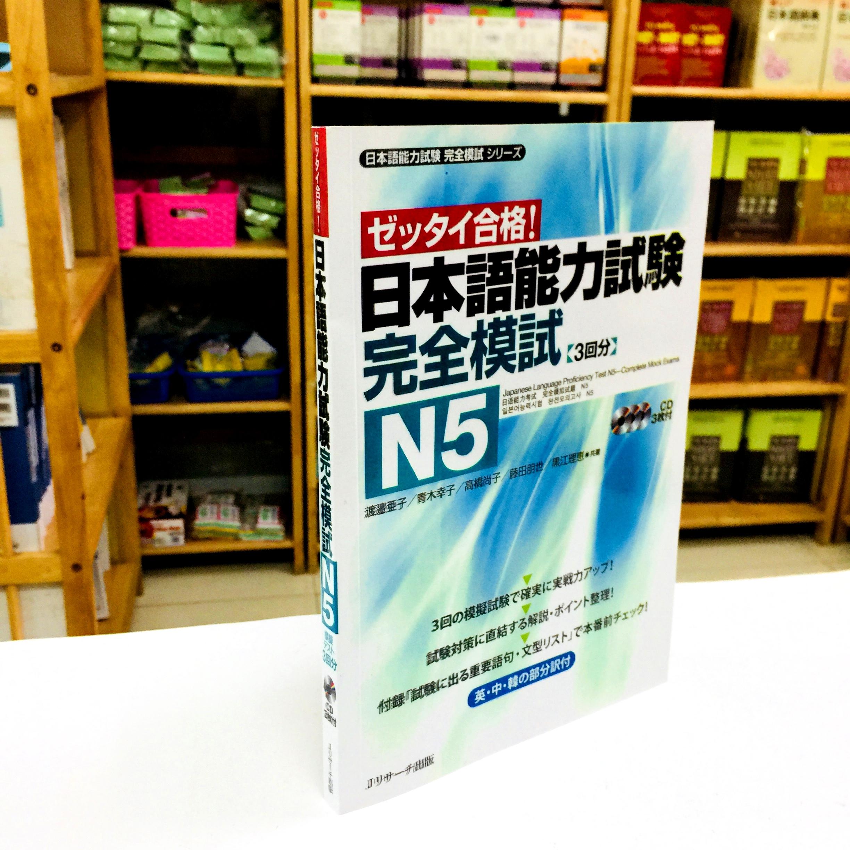 Sách Luyện Thi N5 Zettai Gokaku Kanzen Moshi (Đề Mẫu)