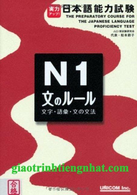 Lifestyle designSách Luyện Thi N1 Jitsuryoku Appu Bun no Ruru (Hán Tự Từ Vựng Ngữ Pháp)
