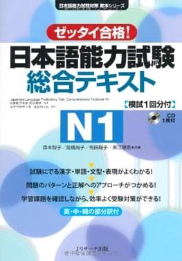 Sách Luyện Thi N1 Zettai Gokaku Sougo Tekisuto (Tổng Hợp Kiến Thức Và Đề Thi)
