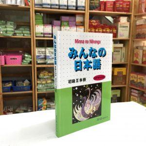Minna no Nihongo II Honsatsu