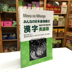Minna no nihongo II Hán tự Bài học