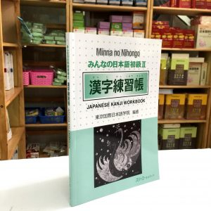 Minna no nihongo II Kanji Sách bài tập
