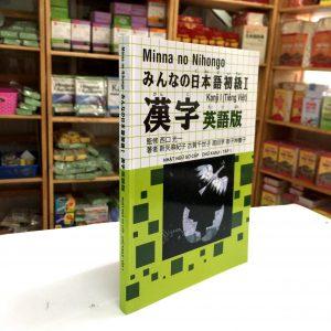 Minna no Nihongo I Hán tự Bài học
