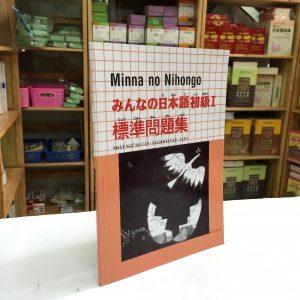 Minnano Nihongo I Sách bài tập