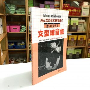 Minna no nihongo Sơ cấp 1 Luyện tập mẫu câu