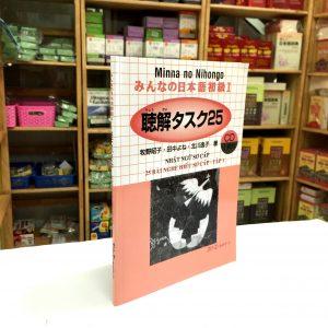Minna no Nihongo Sơ Cấp 1 Choukai Tasuku 25