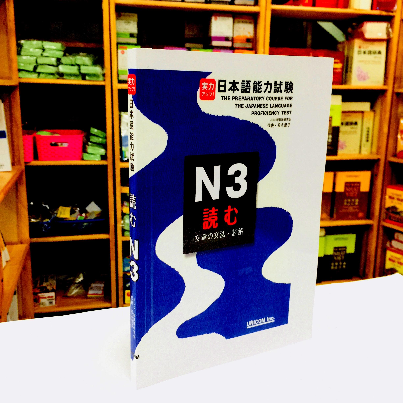 Sách Luyện Thi N3 Jitsuryoku Appu Yomu