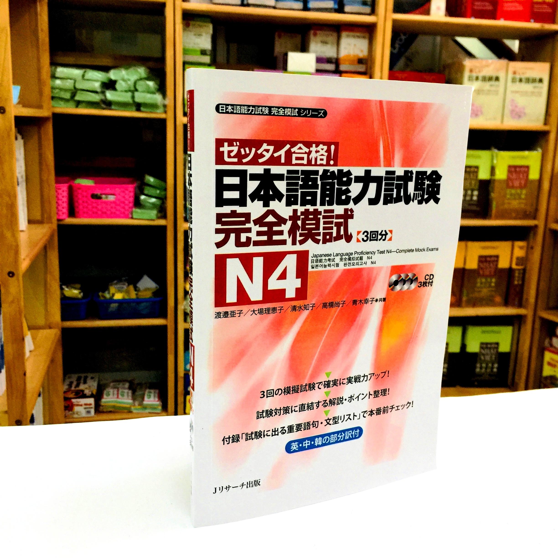 Sách Luyện Thi N4 Zettai Gokaku Kanzen Moshi