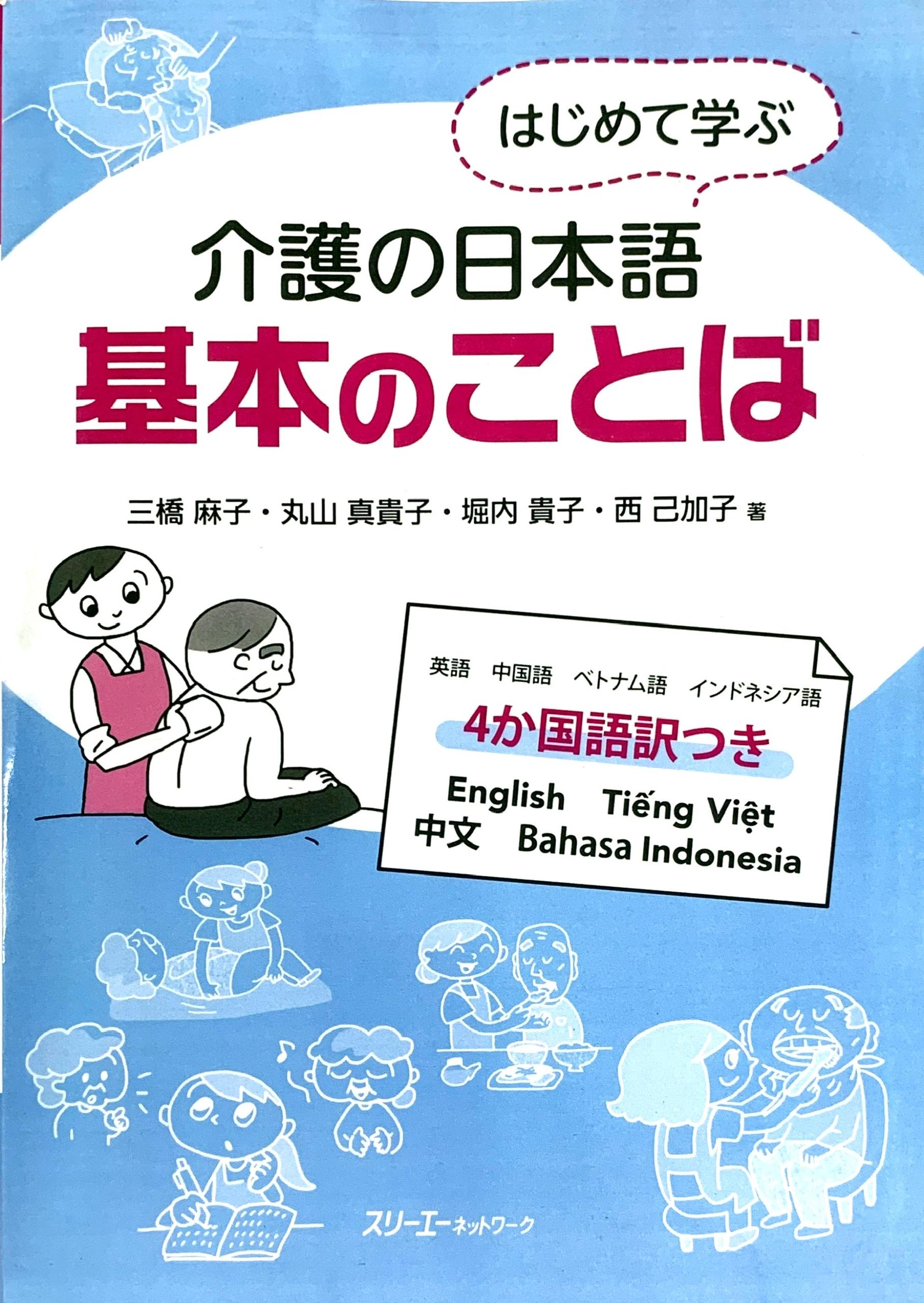 Lifestyle designSách Học Tiếng Nhật Kaigo no Nihongo Kotoba (Từ Vựng Cho Điều Dưỡng – Có Tiếng Việt)