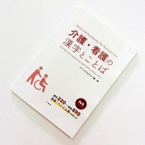 Sách Học Tiếng Nhật Kaigo Kango no Kanji Kotoba N4 (Chữ Hán và Từ Vựng Trong Ngành Điều Dưỡng Hộ Lý - Có Tiếng Việt)