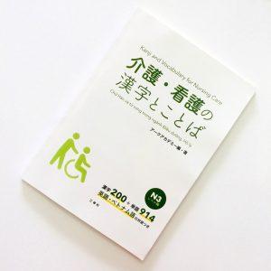 Sách Học Tiếng Nhât Kaigo Kango no Kanji Kotoba N3 (Chữ Hán và Từ Vựng Trong Ngành Điều Dưỡng Hộ Lý - Có Tiếng Việt)