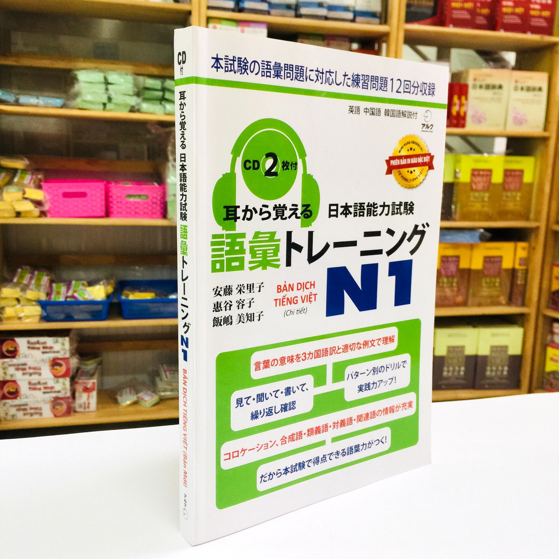 Sách Luyện Thi N1 Mimikara Oboeru Từ Vựng (Goi – Bản Màu – Có Tiếng Việt)
