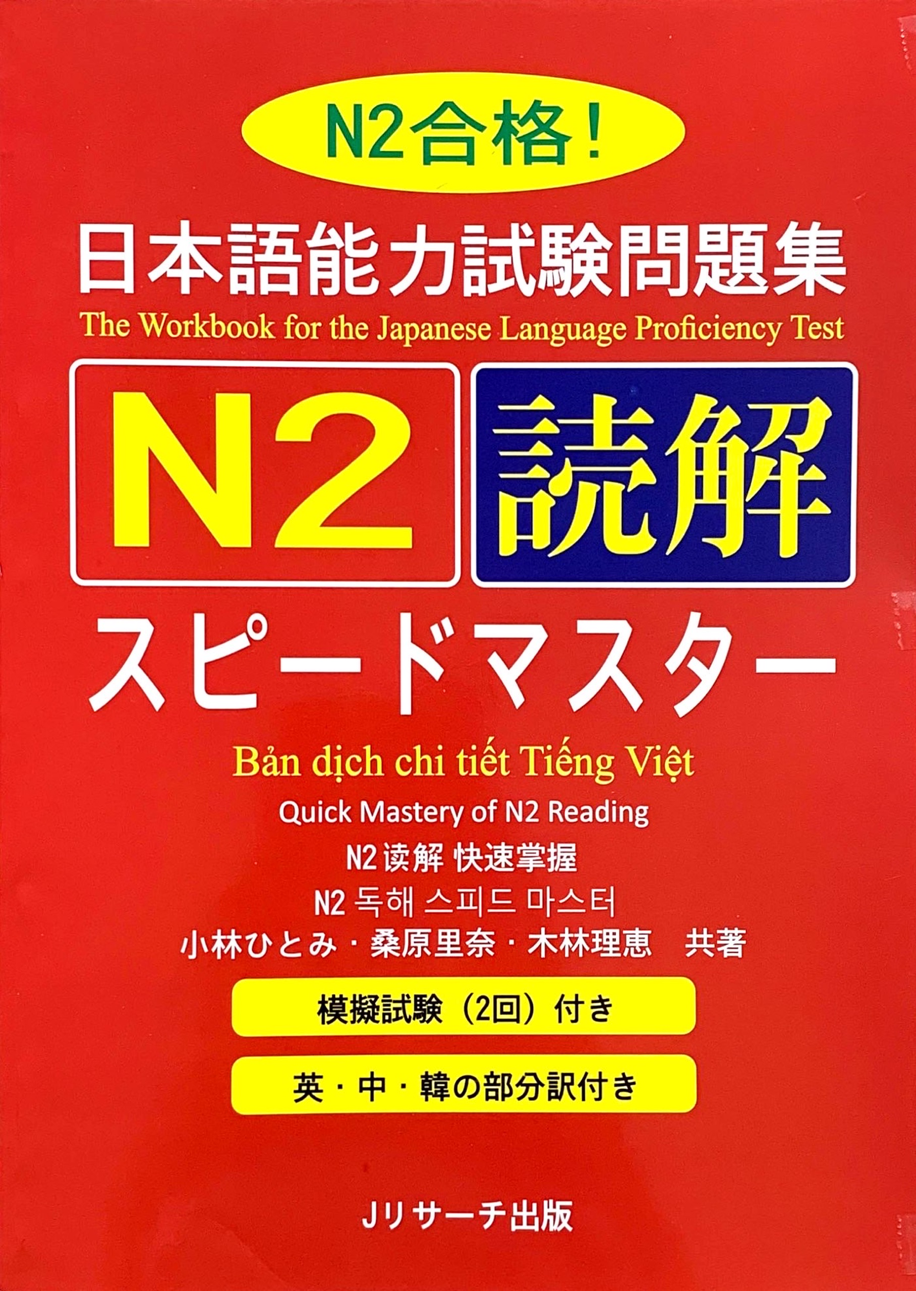Lifestyle designSách Luyện Thi N2 Supido Masuta Dokkai (Đọc Hiểu – Có Tiếng Việt)