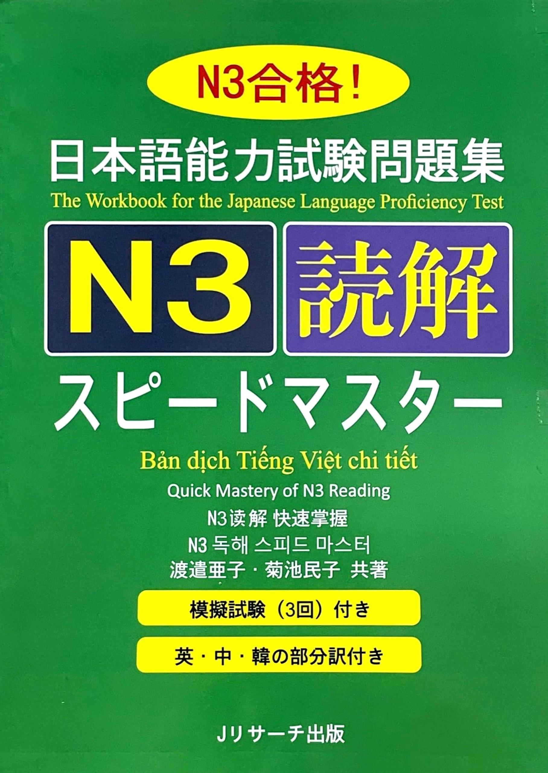 Lifestyle designSách Luyện Thi N3 Supido Masuta Dokkai (Đọc Hiểu – Có Tiếng Việt)
