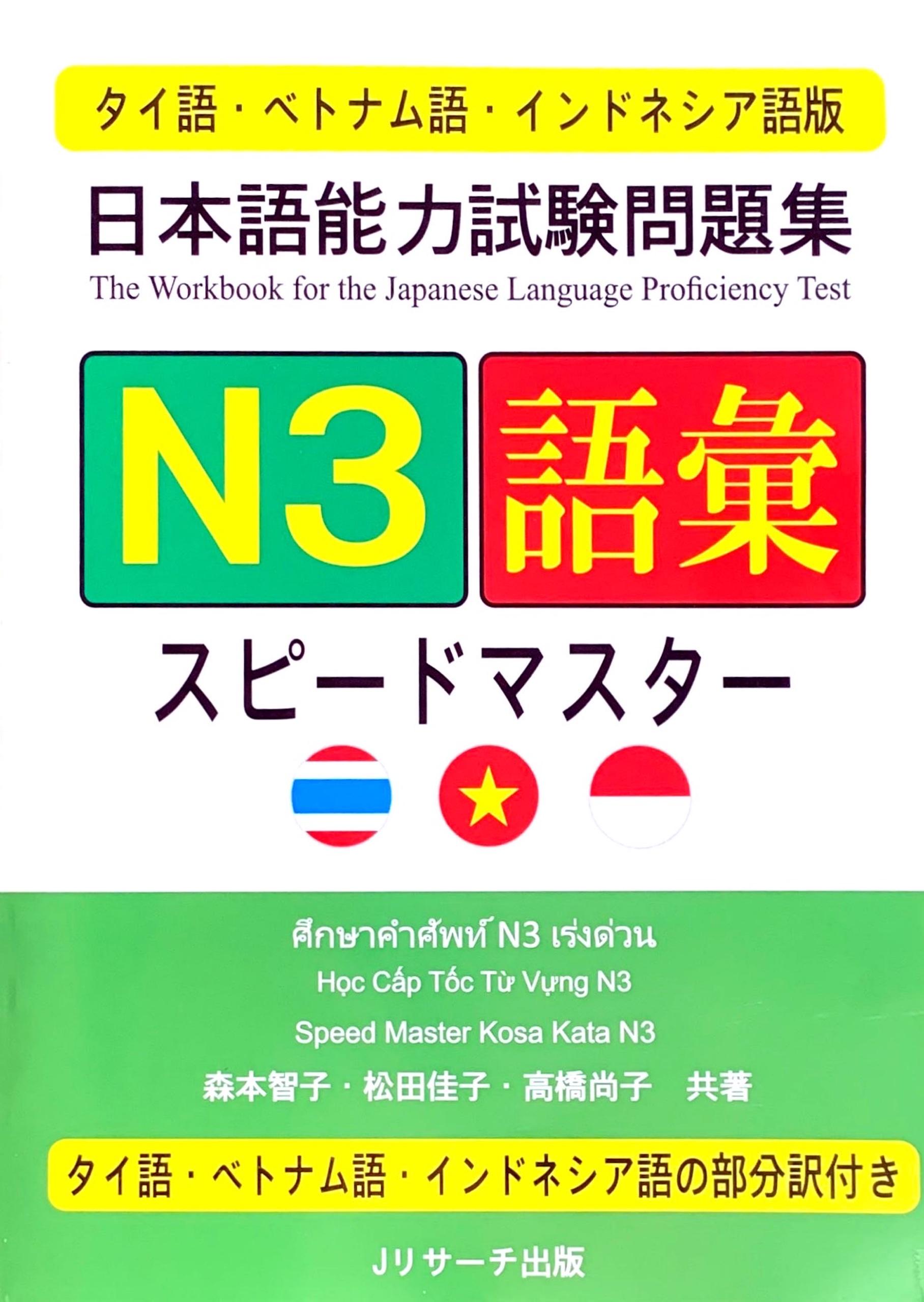 Lifestyle designSách Luyện Thi N3 Supido Masuta Goi (Từ Vựng – Có Tiếng Việt)