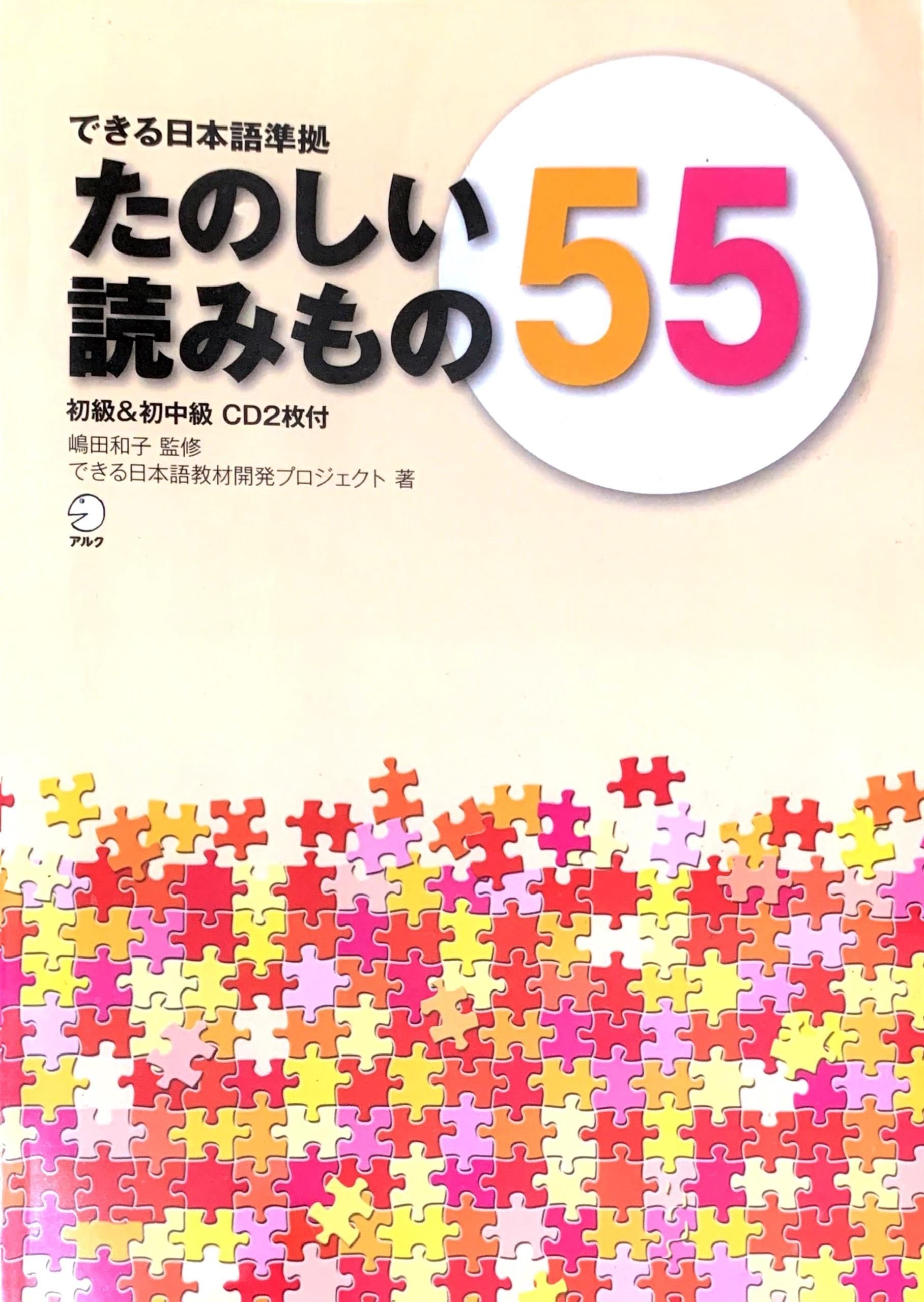 Lifestyle designSách Học Tiếng Nhật Tanoshii Yomimono 55 (Đọc Hiểu)