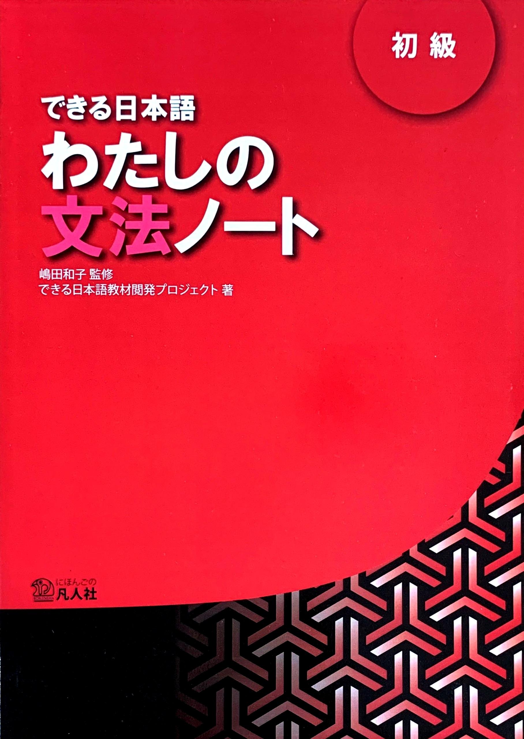 Lifestyle designGiáo Trình Tiếng Nhật Dekiru Nihongo Sơ Cấp Bunpou Noto (Bài Tập Ngữ Pháp)