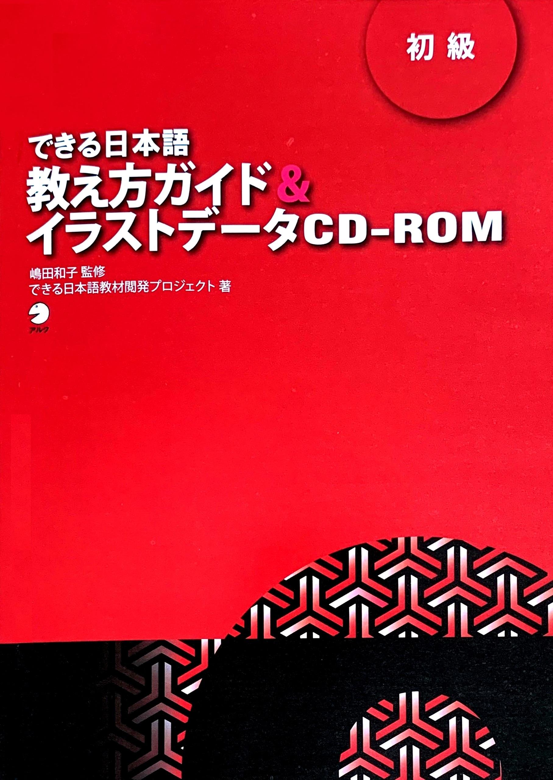 Lifestyle designGiáo Trình Tiếng Nhật Dekiru Nihongo Sơ Cấp Oshiekata Irasuto (Dành Cho Giáo Viên)
