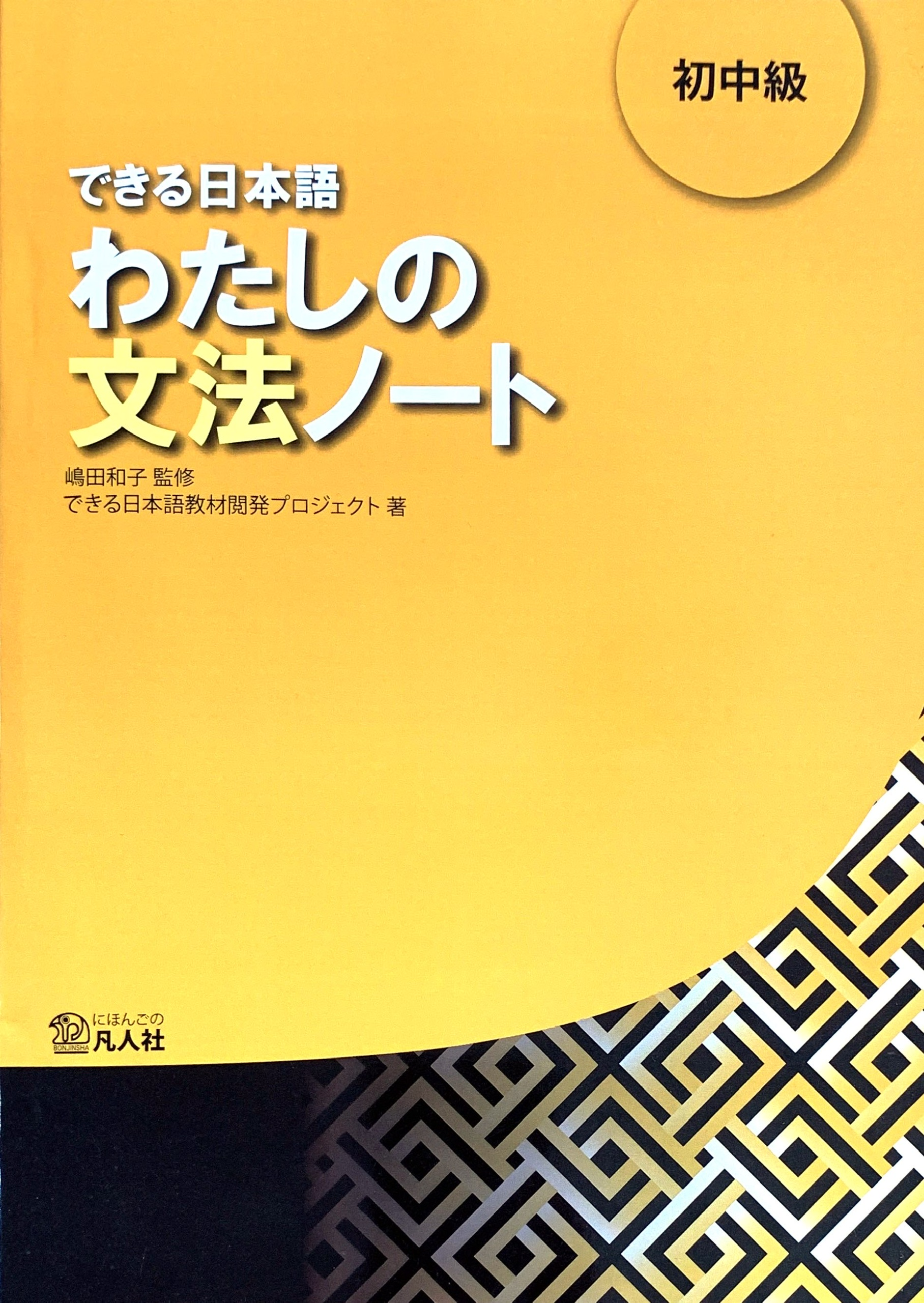 Lifestyle designGiáo Trình Tiếng Nhật Dekiru Nihongo Sơ Trung Cấp Bunpou Noto (Bài Tập Ngữ Pháp)