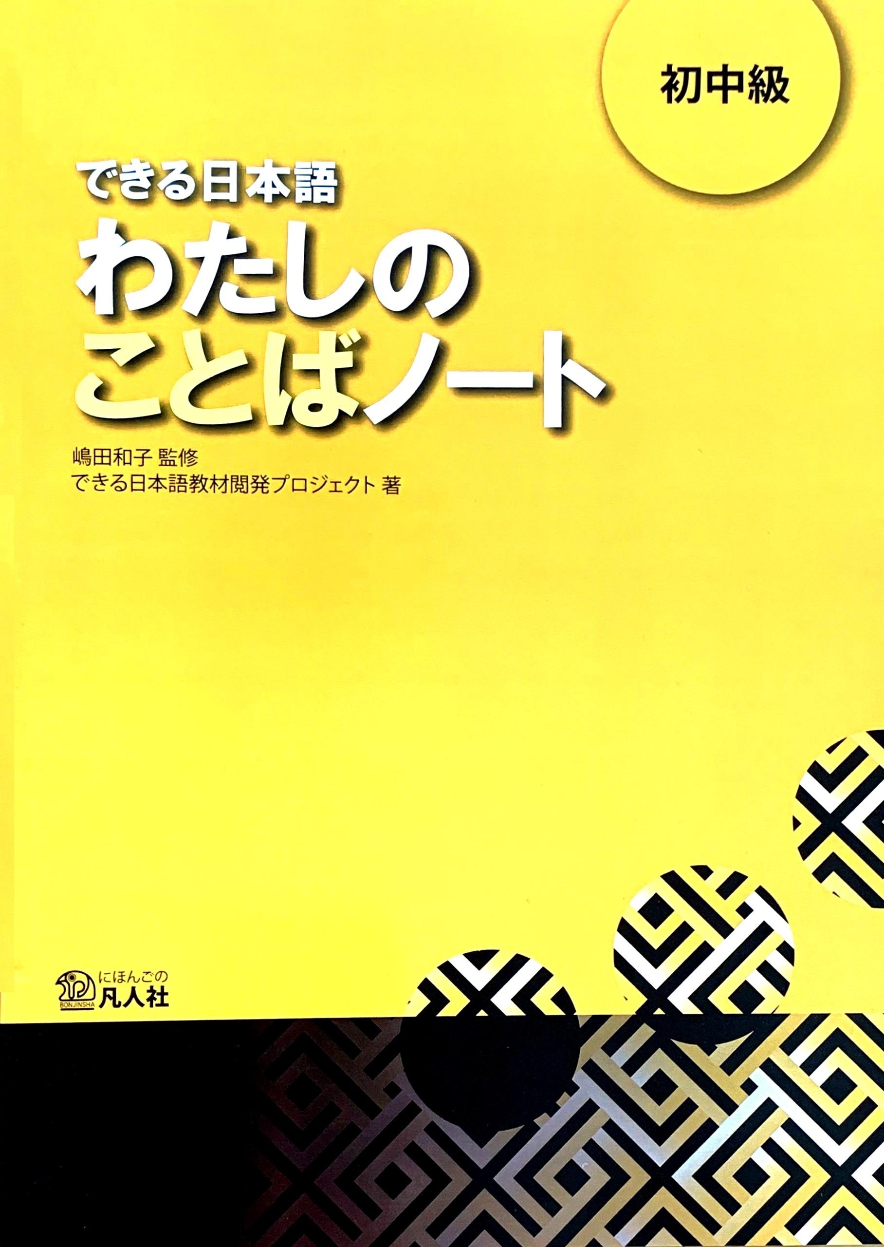 Lifestyle designGiáo Trình Tiếng Nhật Dekiru Nihongo Sơ Trung Cấp Kotoba Noto (Bài Tập Từ Vựng)