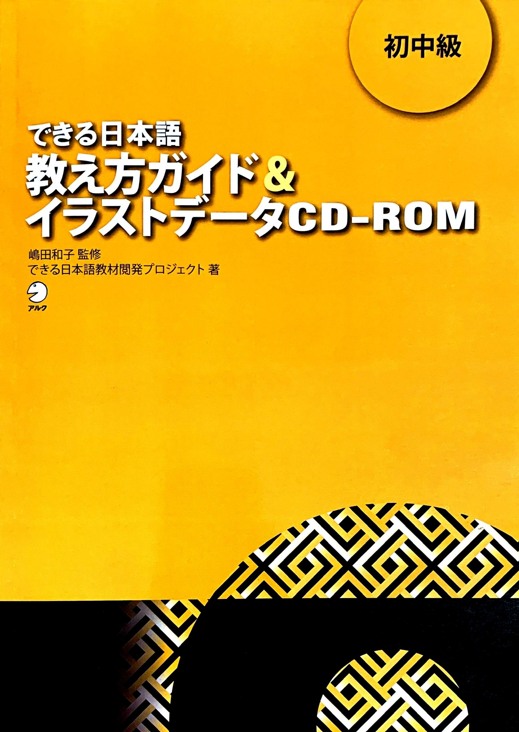 Lifestyle designGiáo Trình Tiếng Nhật Dekiru Nihongo Sơ Trung Cấp Oshiekata Irasuto (Dành Cho Giáo Viên)
