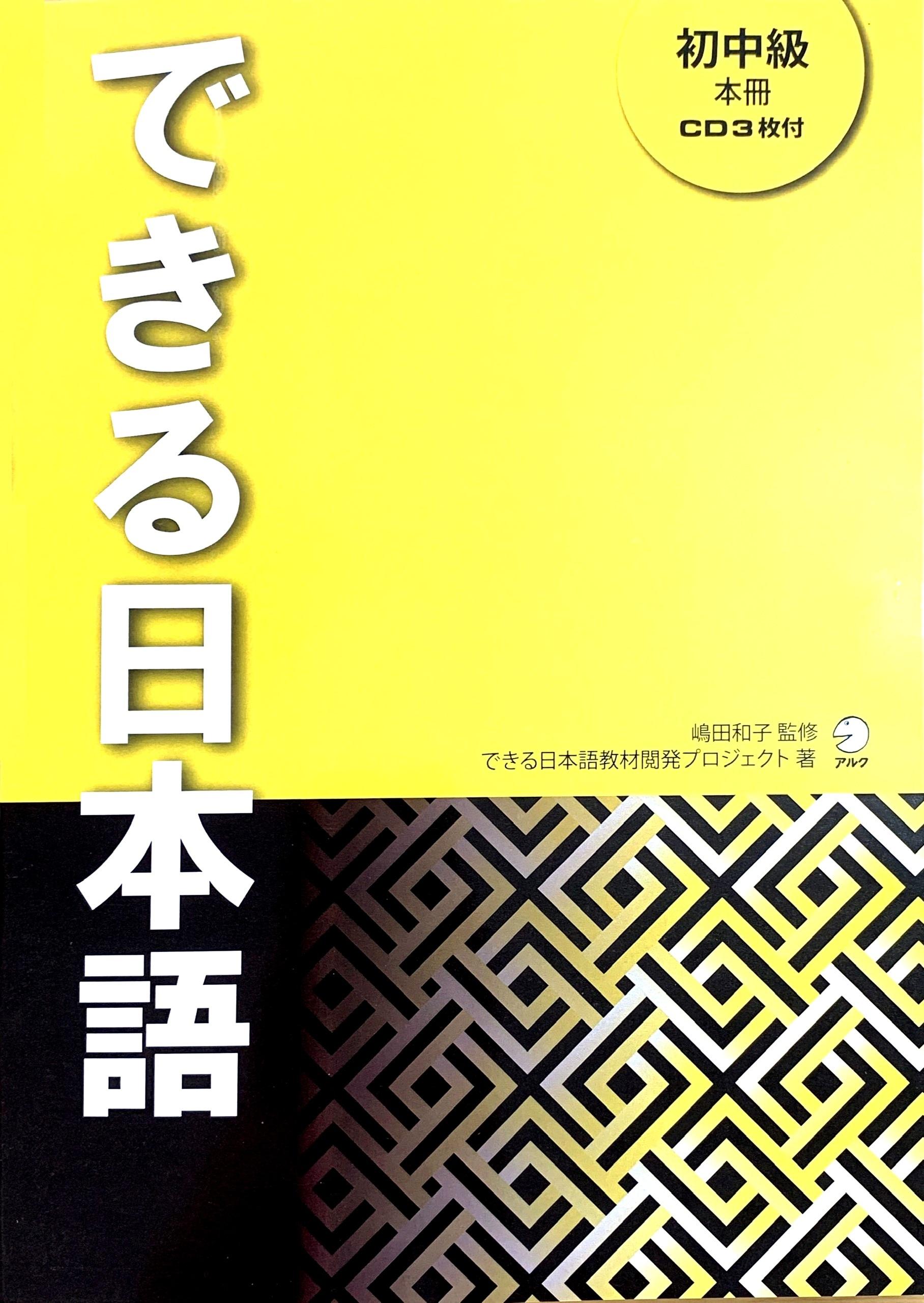 Lifestyle designGiáo Trình Tiếng Nhật Dekiru Nihongo Sơ Trung Cấp Honsatsu (Sách Giáo Khoa)