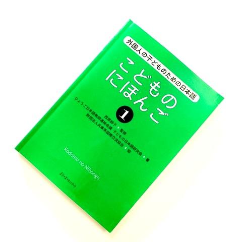Sách Tiếng Nhật Cho Trẻ Em Kodomo No Nihongo Tập 1