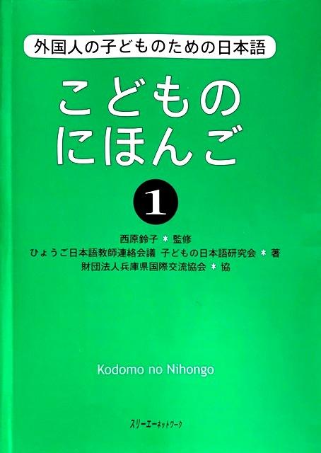 Lifestyle designSách Tiếng Nhật Cho Trẻ Em Kodomo No Nihongo Tập 1
