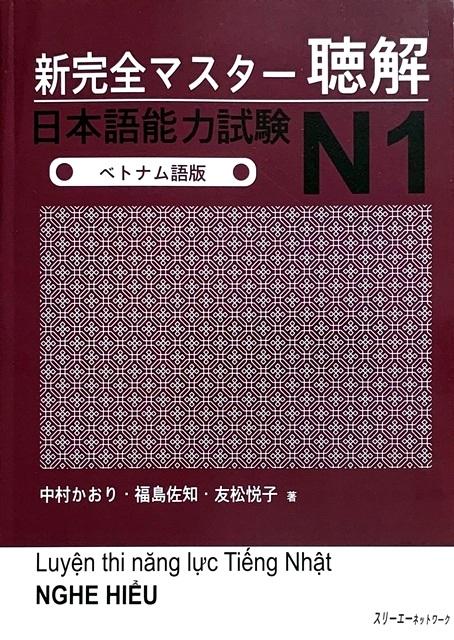 Lifestyle designSách Luyện Thi N1 Shinkanzen Master Choukai (Nghe Hiểu – Có Tiếng Việt)