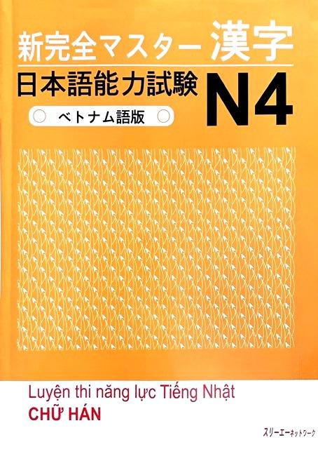 Lifestyle designSách Luyện Thi N4 Shinkanzen Master Hán Tự (Kanji – Có Tiếng Việt)