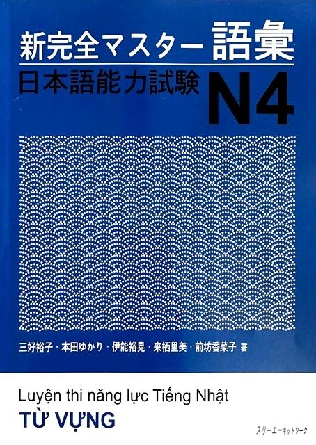 Lifestyle designSách Luyện Thi N4 Shinkanzen Master Từ Vựng (Goi – Có Tiếng Việt)