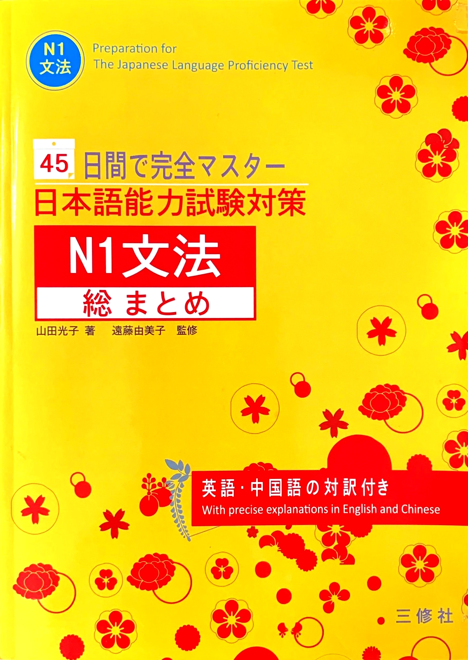 Sách Luyện Thi N1 Taisaku Bunpou (Ngữ Pháp)