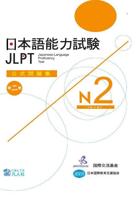 Lifestyle designSách Luyện Thi N2 Koshiki Mondaishu (Đề Mẫu – Bản Mới 2021)