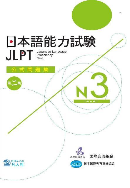 Lifestyle designSách Luyện Thi N3 Koshiki Mondaishu (Đề Mẫu – Bản Mới 2021)
