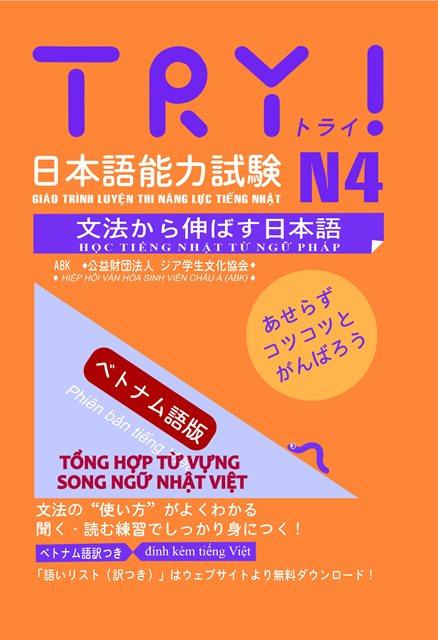 Lifestyle designTài Liệu Try N4 Tổng Hợp Từ Vựng Song Ngữ Nhật Việt (Sách A5)
