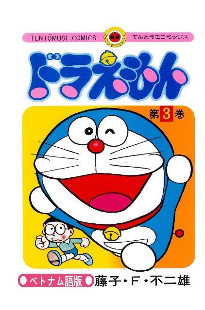 Truyện Tranh Doraemon Tập 3 (Song Ngữ Nhật Việt)