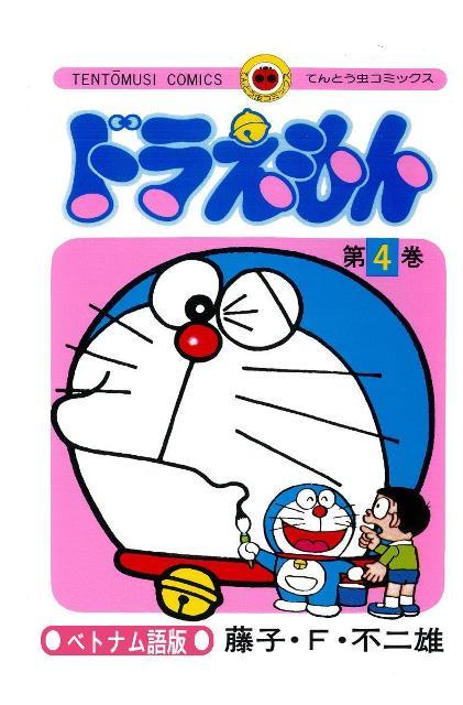 Truyện Tranh Doraemon Tập 4 (Song Ngữ Nhật Việt)