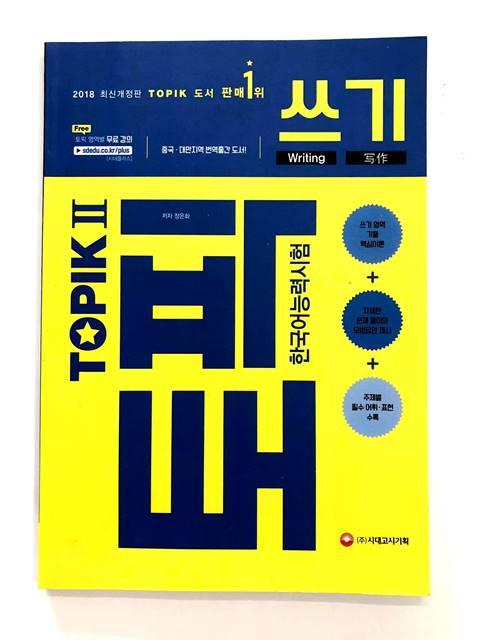 Lifestyle design[Xả Kho] Sách Tiếng Hàn M2