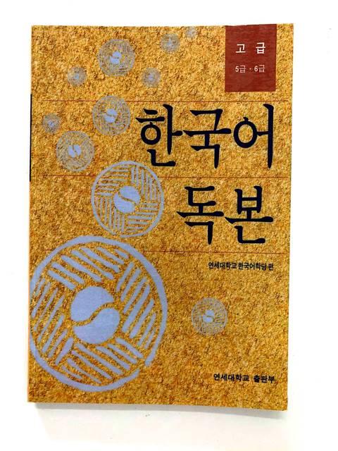 Lifestyle design[Xả Kho] Sách Tiếng Hàn M25