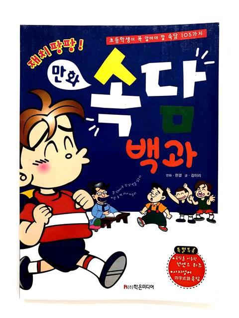 Lifestyle design[Xả Kho] Sách Tiếng Hàn M27