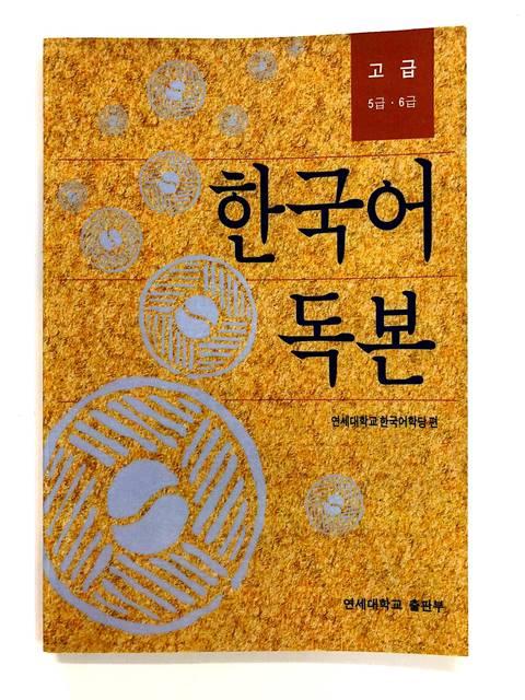 Lifestyle design[Xả Kho] Sách Tiếng Hàn M35