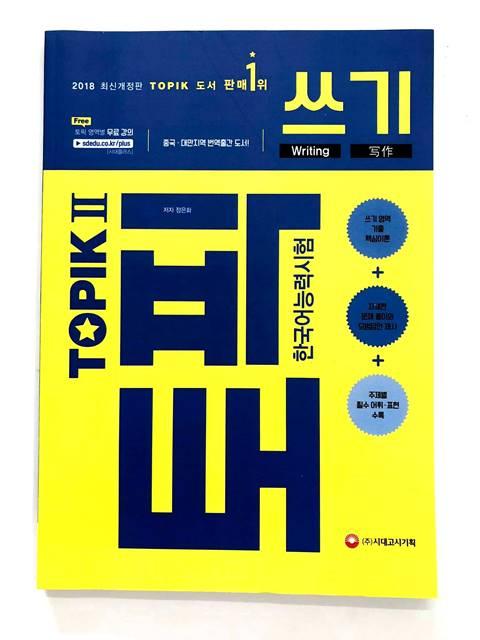 Lifestyle design[Xả Kho] Sách Tiếng Hàn M4
