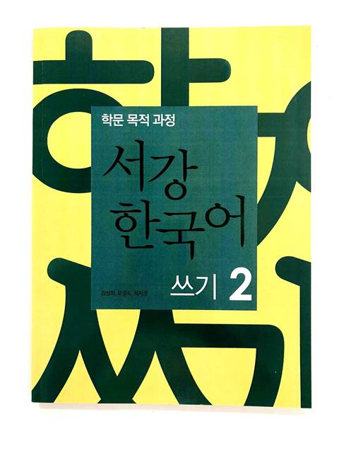 Lifestyle design[Xả Kho] Sách Tiếng Hàn M46
