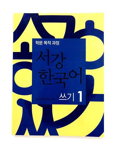 Lifestyle design[Xả Kho] Sách Tiếng Hàn M47