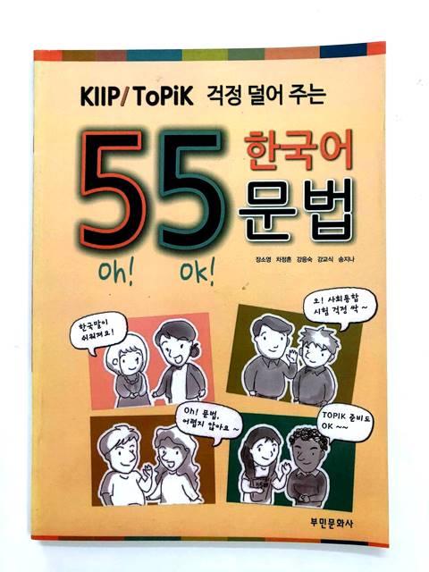 Lifestyle design[Xả Kho] Sách Tiếng Hàn M58