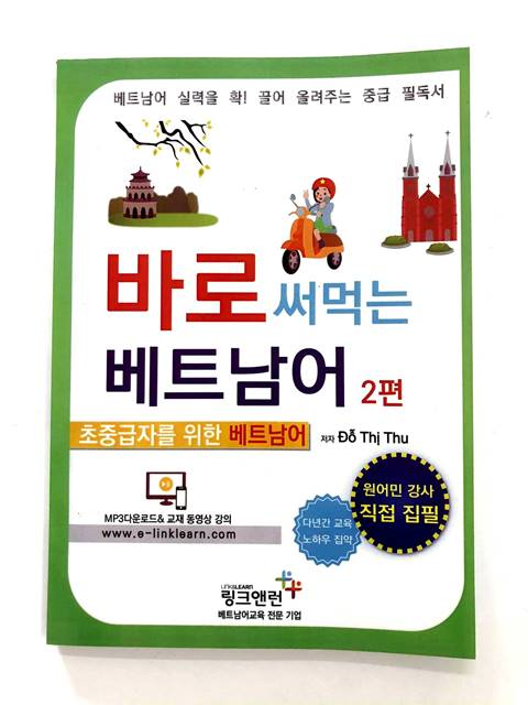 Lifestyle design[Xả Kho] Sách Tiếng Hàn M9
